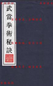 【复印件】武当拳术秘诀-金一明著-1931年中华书局刊本