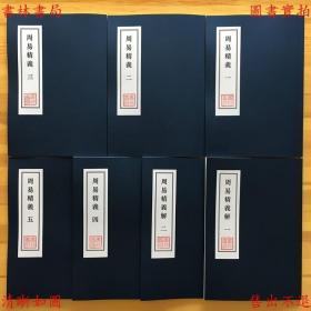 【复印件】周易精义5册 周易精义解2册 共7册一套全-(日)佐藤龙之进著-日本嘉永3年(1850年)序刊本