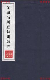 【复印件】光绪阶州直隶州续志-(清)叶沛恩纂修-清刻本缩印本