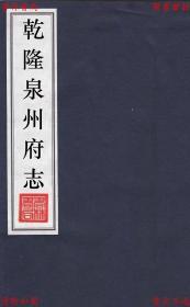 【复印件】乾隆泉州府志-(清)怀荫布修-清刻本缩印本