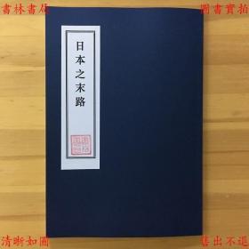 【复印件】日本之末路-龚德柏著-1944年青年书店刊本
