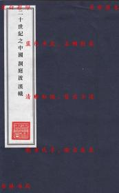【复印件】二十世纪之中国 洞庭波 汉帜(合订本)-罗家伦主编-繁体竖排本