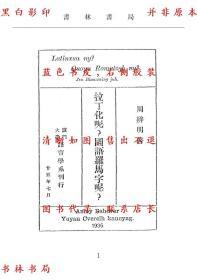 【复印件】拉丁化呢?国语罗马字呢?-周辨明著-民国厦门大学语言学系刊本