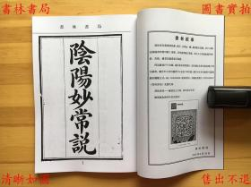 【复印件】阴阳妙常说-无源氏著-1917年上海翼化堂石印本