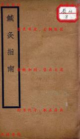 【复印件】针灸指南-(民)余纯编-民国明善书局铅印本