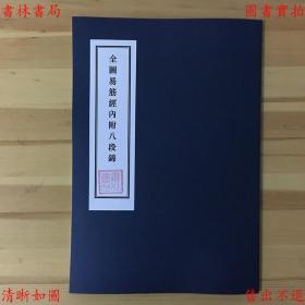 【复印件】全图易筋经内附八段锦-达摩-清大文堂藏刻本