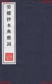 【复印件】劳权抄本典雅词-(清)劳权-手抄本