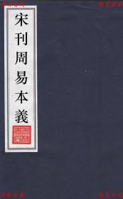 【复印件】宋刊周易本义-(宋)朱熹撰-宋咸淳元年吴革刻本