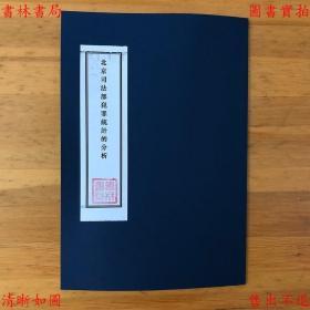 【复印件】北京司法部犯罪统计的分析-张镜予-民国燕京大学社会学系刊本
