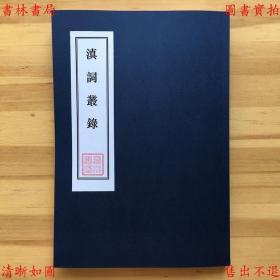 【复印件】滇词丛录-(清)赵藩辑-云南丛书-清刻本