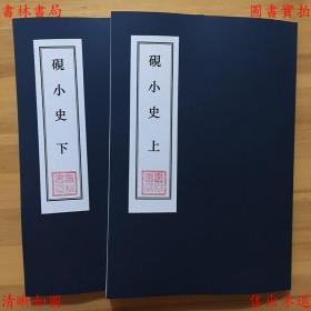 【复印件】砚小史-(清)朱栋-清嘉庆庚申刊本