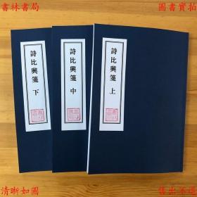 【复印件】诗比兴笺-(清)陈沆撰-清刻本