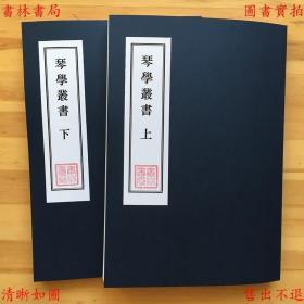 【复印件】琴学丛书四十三卷全-杨宗稷著-清刻本缩印本