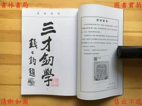 【复印件】三才剑学-徐士金编著-民国汉口国术馆排印本