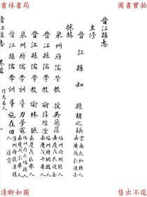 【复印件】道光晋江县志稿全20册77卷全-(清)胡之鋘修 周学会等纂-福建省博物馆藏抄本