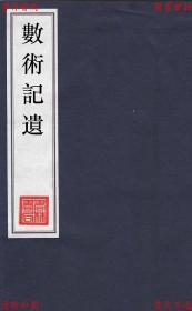 【复印件】数术记遗-(汉)徐岳撰 (北周)甄鸾注-宋刻算经六种-宋刻本