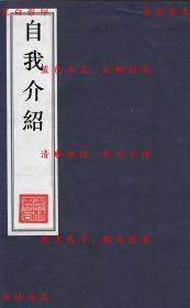 【复印件】自我介绍-(民)陈海量编纂-民国大雄书局刊本