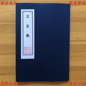 【复印件】又玄集-(唐)韦庄-影印日本刻本