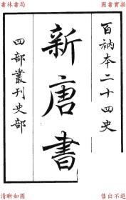 【复印件】百纳本新唐书-(宋)欧阳修、宋祁撰-民国涵芬楼影印宋刻本