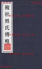 【复印件】复社姓氏传略-(清)吴山嘉撰-清刻本