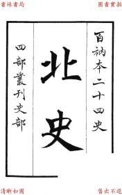 【复印件】百纳本北史-(唐)李延寿撰-民国涵芬楼影印元大德刻本
