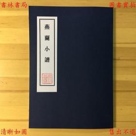【复印件】燕兰小谱-叶德辉辑-双梅景闇丛书-清光绪叶氏刻本