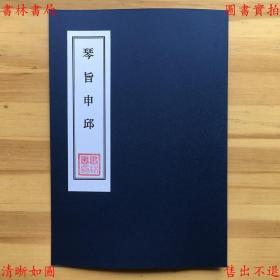 【复印件】琴旨申邱-(清)刘人熙撰-排印本