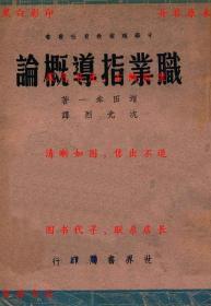 【复印件】职业指导概论-增田幸一-民国世界书局刊本