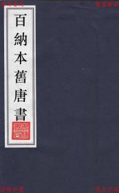 【复印件】百纳本旧唐书-(后晋)刘昫等撰-民国涵芬楼影印宋刻本