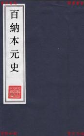 【复印件】百纳本元史-(明)宋濂等撰-民国涵芬楼影印明洪武刻本