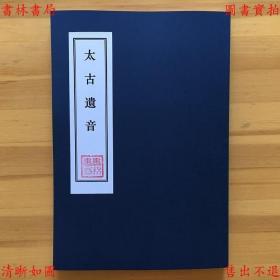 【复印件】太古遗音五卷一套全-(宋)田芝翁撰-彩色影印台北国家图书馆藏明精钞彩绘本