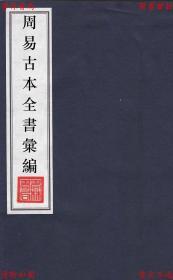 【复印件】周易古本全书汇编-(明)李本固-明万历刻本缩印本