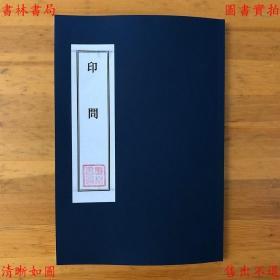 【复印件】印问-(明)周应麟撰-彩色影印明天启六书阁刻本