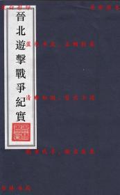 【复印件】晋北游击战争纪实-(民)刘雯编-民国战时出版社刊本