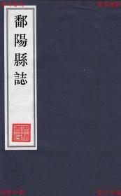 【复印件】鄱阳县志-(清)王克生鉴定-清康熙刻本