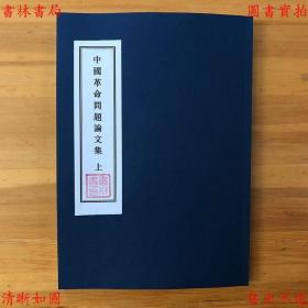 【复印件】中国革命问题论文集(上册)-新青年社-民国油印本