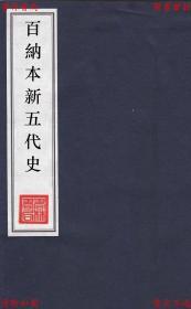 【复印件】百纳本新五代史-(宋)欧阳修撰-民国涵芬楼影印宋庆元刻本