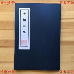 【复印件】太极拳学-孙福全编-民国铅印本