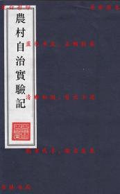 【复印件】农村自治实验记-李宗黄-民国二十三年民智书局排印本
