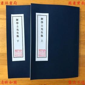【复印件】解学士先生集-(明)解縉撰-明天顺元年黄谏刻本