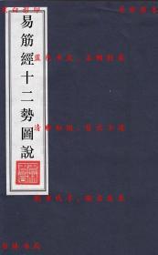 【复印件】易筋经十二势图说-(民)王怀琪编-民国商务印书馆刊本