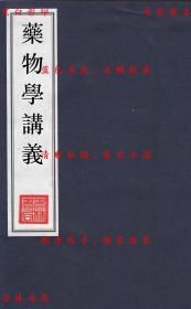 【复印件】药物学讲义(四卷一套全)-(民)景芸芳编-油印本