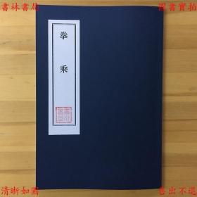 【复印件】拳乘-(民)朱霞天撰-民国十八年精武研究会刊本