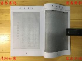 【复印件】毛泽东选集索引初稿(上册)-(民)陆达节编-油印本