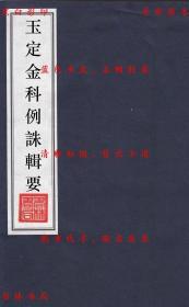 【复印件】玉定金科例诛辑要-(民)北京同善总社-民国铅印本