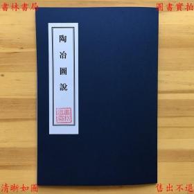 【复印件】陶冶图说-(清)孙佑等-清刻本