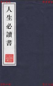 【复印件】人生必读书-(清)唐彪撰-清道光十六年重刊本