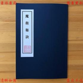 【复印件】魔术秘诀又名魔术秘传-金吉云-民国二十五年中央书店排印本