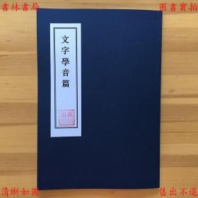 【复印件】文字学音篇-(民) 钱玄同著-民国国立北京大学出版部排印本