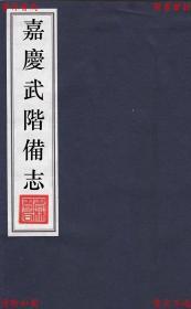 【复印件】嘉庆武阶备志-(清)吴鹏翱纂修-清刻本缩印本